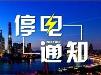 停电通知!固始11月9日-10日最新停电情况,注意及时查看!