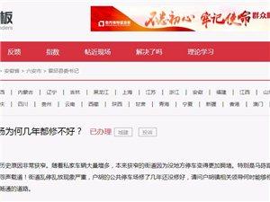 网友提问:霍邱户胡镇公共停车场为何几年都修不好?