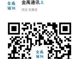 金禹通讯辛集昊华店将于11月12日开业?...