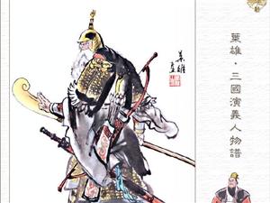遇见汉中汉文化黄忠:70岁高龄带兵打仗,为刘备夺回汉中