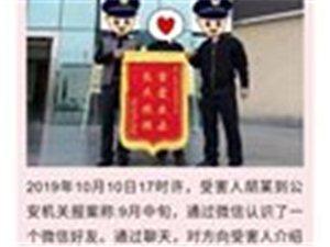 盐亭某男子网络被骗,警方提醒: