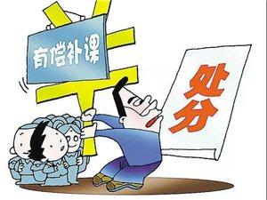 ��桥区教育系统开展在职教师违规有偿补课集中整治活动
