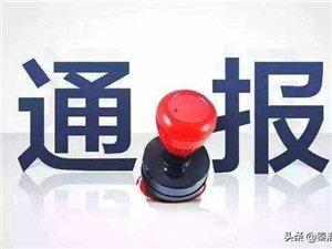 """【河南虞城公安通报""""交警收黑钱""""处理情况:四名辅警被拘】"""