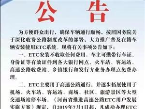 淮�I�h人民政府公告�P于免�M��V大�C�榆��{��T�k理ETC的公告