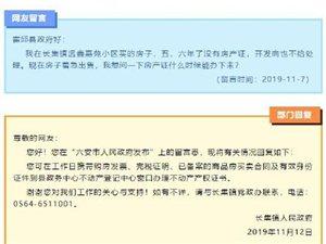 官方回复!关于长集远鑫嘉苑小区房产证的问题!