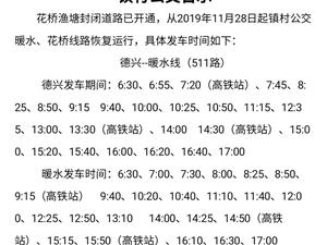 好消息!花��O塘封�]道路已�_通,��2019年11月28日起�村公交暖水、花�蚓�路恢�瓦\行。