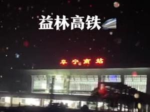 阜��南站,益林高�F,期待12月坐上的那一天!