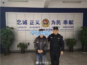 六安一男子交通违法不配合,殴打交警!现已被拘留