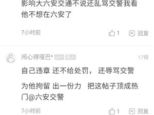六安一男子违章停车被处罚,发朋友圈辱警被拘!