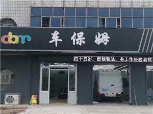 车保姆汽车服务中心主营:内饰清洗,汽车保...