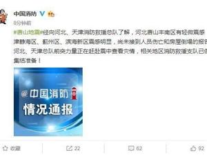 揪心,唐山又地震了!北京都被晃醒了!