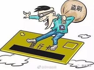 男子沉迷赌博欠赌债,盗刷前妻银行卡被判刑