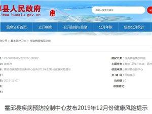 霍邱疾病�A防控制中心�l布12月份健康�L�U提示!