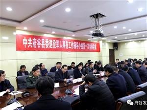中共府谷县委退役军人事务工作领导小组召开第一次全体会议