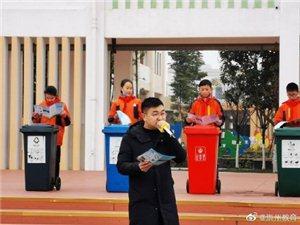 """崇州市第二实验小学开展""""垃圾分类""""宣传活动"""