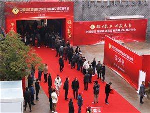 中国望江首届移动房行业高峰论坛联合年会巡游车队