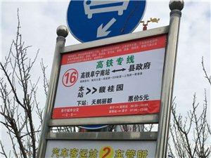 【有�D有真相】阜��16路公交,票�r5元,最晚11�c回阜��