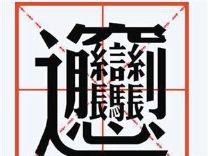 """我省民俗文化�<页��h��""""bi��ng""""字入字典"""