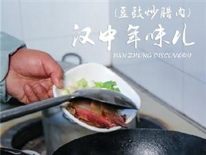 咱汉中人的看家菜---豆豉炒腊肉!