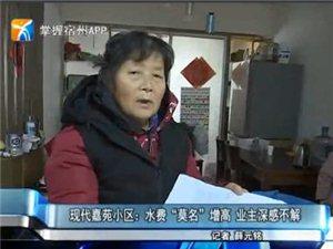 """现代嘉苑小区:水费""""莫名""""增高业主深感不解"""