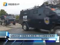 市公安局特警支队开展跨区域调警增援拉动演练活动