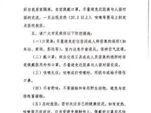 致吴川市民的一封信――吴川市疾病预防控制中心