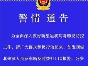 重要通知!发现武汉来滨州的车辆、人员,请拨打110......