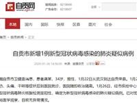 自贡市新增1例新型冠状病毒感染的肺炎疑似病例!