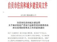 通知:自贡以及富顺所有在售新楼盘售楼部暂停营业!