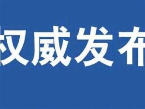 �}城市�P于全面落��突�l公共�l生事件一����的通告(第3�)