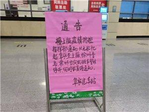 1月27日起,阜��至上海、徐州、青�u、常州方向的班���r停�_