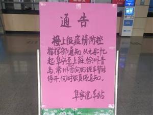 新增杭州,1月27日起,阜��至上海、杭州、徐州、青�u、常州方向的班���r停�_