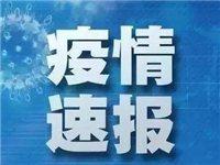 泸州确诊新冠肺炎病例3例,其中龙马潭区2例、叙永县1例