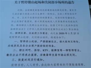 黔江城西街道办事处关于暂停册山赶场和关闭部分场所的通告