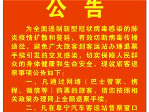阜��汽�客�\站旅客退票事�公告(全�~退票,��U散)