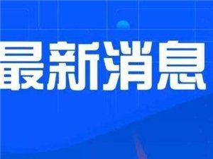 【1月31日最新】�}城新增2例,江�K新增39例新型冠�畈《靖腥镜姆窝状_�\病例