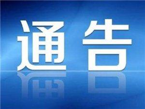 更新!�}城市�O有�l�衢T�\的�t���C��信息(2.6)
