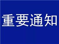 防疫管控|泸县、合江全面实施小区封闭式管理