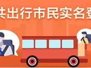 扩散!泸州公交推行实名登记乘车,这些线路恢复运行