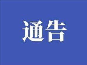 【通告】@阜��人:��2月19日起,全市城市公交;�h�H、�h�劝嘬�;�村公交�路全部�_通
