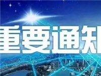 合江县最新通告:市外人员2小时内主动申报!小区依旧一人一卡!