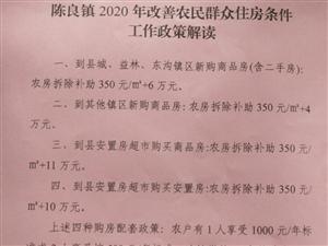 阜���h�良�2020年改善�r民群�住房�l件工作政策解�x,你�X得怎么��?
