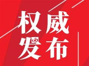 3月25日最新:�}城市新冠肺炎疫情通�螅ǖ�26�)