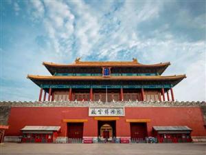 北京故�m博物院