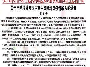 关于从境外、国内各地回汉中的人员请注意