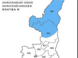 倒春寒!陕西省气象台连续5次发布蓝色预警