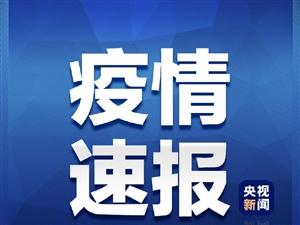 河南郏县发现两新冠肺炎阳性检测者