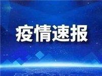 淮北新增1例无症状感染者!活动轨迹公布!
