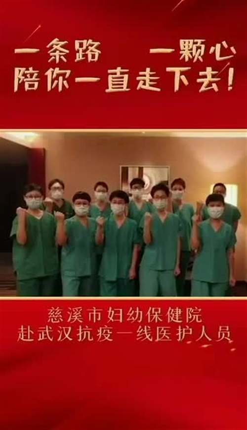 驰援武汉的慈溪医护人员拍的这个小视频火了!一起为他们打气加油吧!