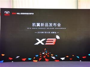 智能互联SUV凯翼X3四川区域激情上市